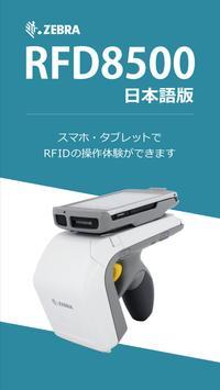 Zebra RFD8500 日本語版 poster