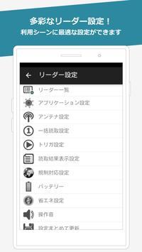 Zebra RFD8500 日本語版 apk screenshot