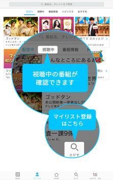 民放公式テレビポータル「TVer(ティーバー) androidTVテスト版」 screenshot 1
