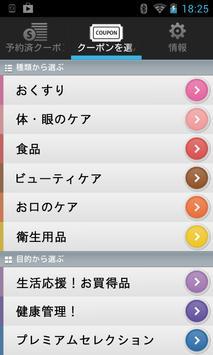 ドラモリ apk screenshot