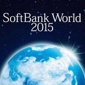 SoftBank World 2015 スタンプラリー icon