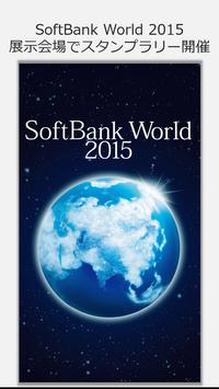 SoftBank World 2015 スタンプラリー poster