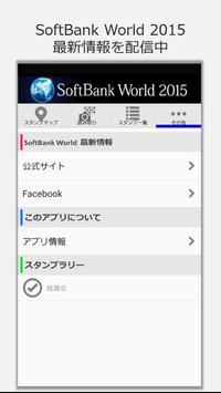 SoftBank World 2015 スタンプラリー screenshot 2