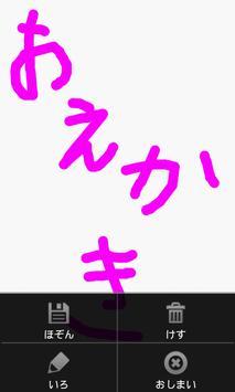シンプルおえかきれんしゅう apk screenshot