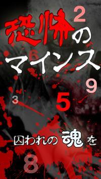 恐怖のマインスイーパー 闇からの脱出ホラー探索ゲーム poster