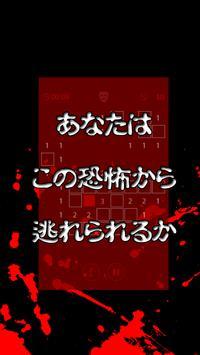 恐怖のマインスイーパー 闇からの脱出ホラー探索ゲーム screenshot 3