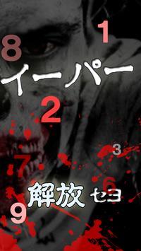 恐怖のマインスイーパー 闇からの脱出ホラー探索ゲーム screenshot 9