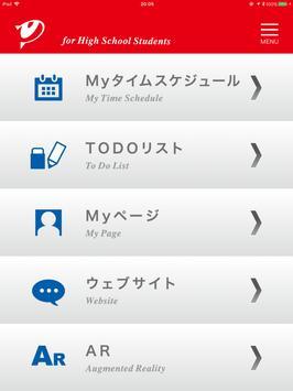 スタッチ screenshot 3