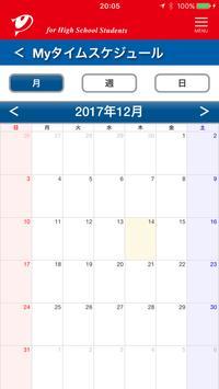 スタッチ screenshot 1