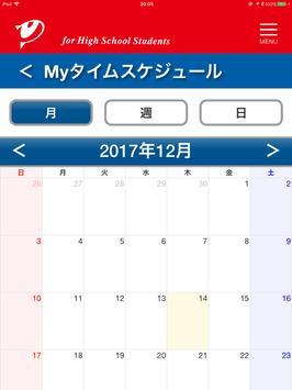 スタッチ screenshot 4