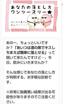 あなたの落とし方 〜口説かれ診断〜 poster
