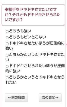 あなたの落とし方 〜口説かれ診断〜 apk screenshot