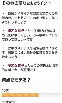 恋愛成績表 〜恋愛力の徹底診断〜 screenshot 15
