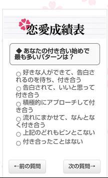 恋愛成績表 〜恋愛力の徹底診断〜 apk screenshot