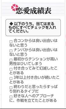 恋愛成績表 〜恋愛力の徹底診断〜 screenshot 1
