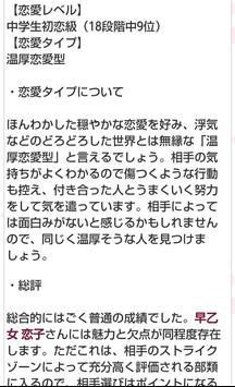 恋愛成績表 〜恋愛力の徹底診断〜 screenshot 21