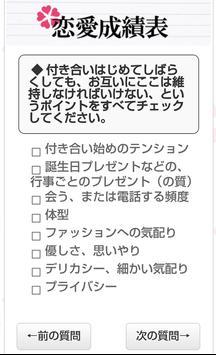 恋愛成績表 〜恋愛力の徹底診断〜 screenshot 3