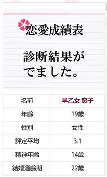 恋愛成績表 〜恋愛力の徹底診断〜 screenshot 4