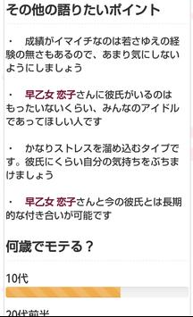 恋愛成績表 〜恋愛力の徹底診断〜 screenshot 7