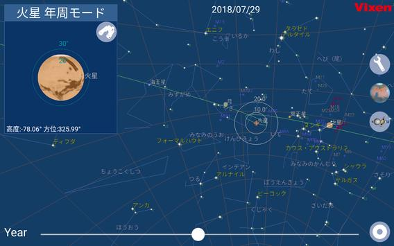 Planet Book apk screenshot
