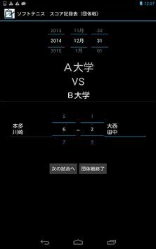 ソフトテニス スコア記録表(団体戦) ポスター