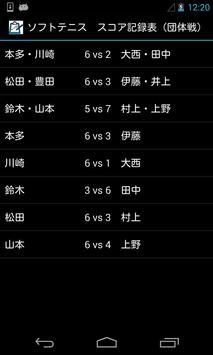 ソフトテニス スコア記録表(団体戦) apk スクリーンショット
