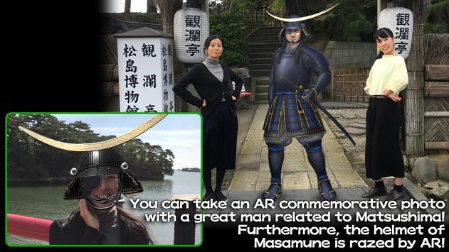 松島ダテナビ apk screenshot