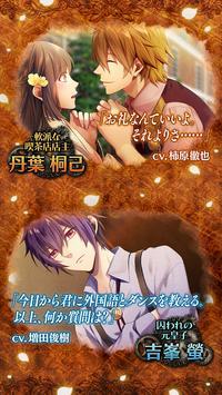 帝國カレイド-万華の革命-【フルボイス女性向け恋愛ゲーム】 screenshot 1