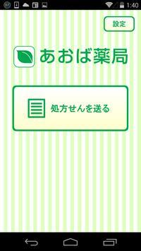 あおば薬局 奈良県大和高田市 土庫病院の門前薬局 poster