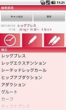 WorkoutNotes apk screenshot