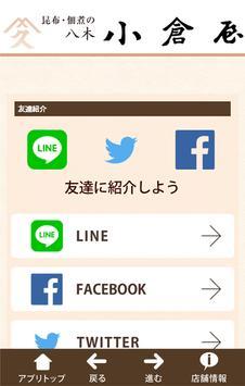 八木小倉屋 screenshot 2