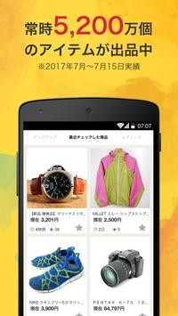 ヤフオク! screenshot 2