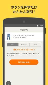 ヤフオク! 利用者数NO.1のオークション、フリマアプリ スマホでかんたんショッピング apk screenshot