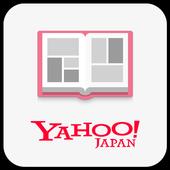 【無料漫画】Yahoo!ブックストア 毎日更新のマンガアプリ icon