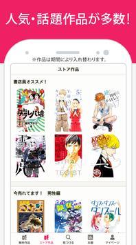 【無料漫画】Yahoo!ブックストア 毎日更新のマンガアプリ apk screenshot
