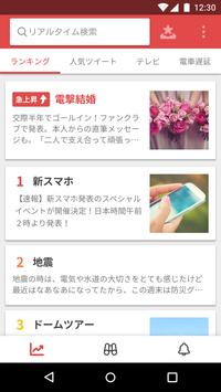 Yahoo!リアルタイム検索 ツイッター検索の決定版 poster