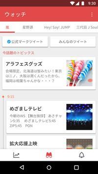 Yahoo!リアルタイム検索 ツイッター検索の決定版 apk screenshot