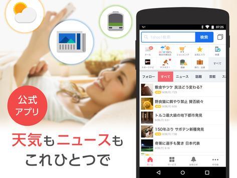 Yahoo! JAPAN 無料でニュースに検索、天気まで。地震や大雨などの災害・防災情報も ポスター