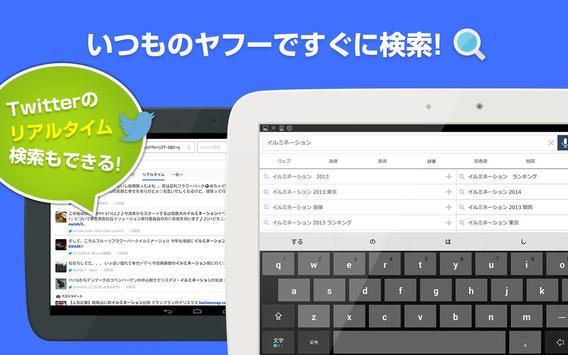 Yahoo! JAPAN 無料でニュースに検索、天気まで。地震や大雨などの災害・防災情報も apk スクリーンショット
