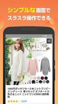 Yahoo!ショッピング-アプリでお得で便利にお買い物! poster