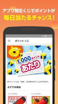 Yahoo!ショッピング-アプリでお得で便利にお買い物! apk screenshot