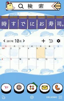 時すでにお寿司。壁紙きせかえ screenshot 3