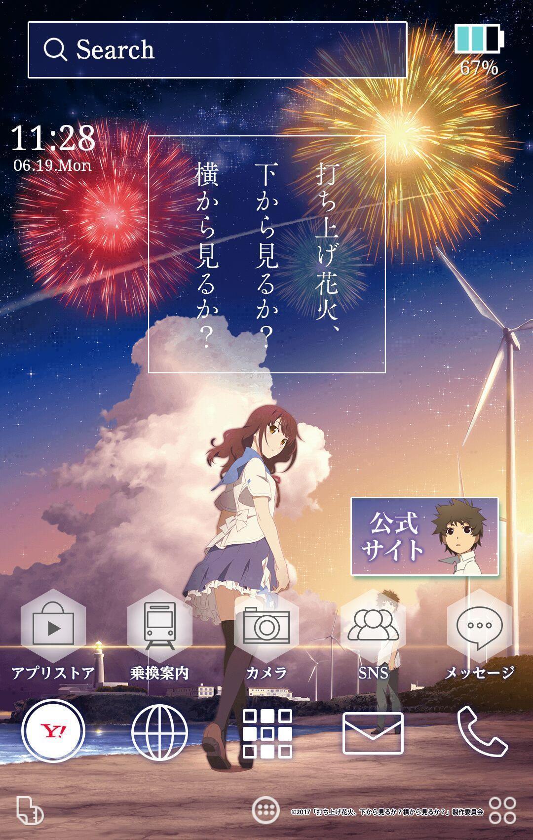 打ち上げ花火 下から見るか 横から見るか 壁紙きせかえ For Android Apk Download