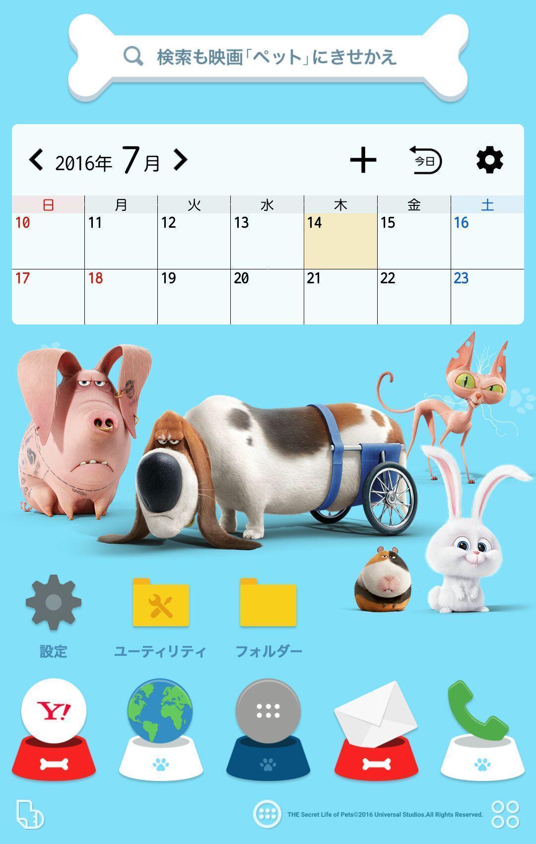 ペット 壁紙きせかえ For Android Apk Download