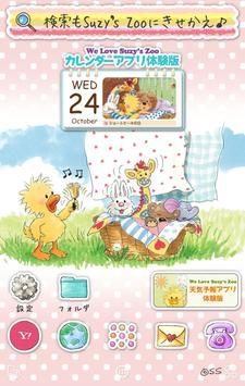 スージー・ズー10周年記念 壁紙きせかえ apk screenshot