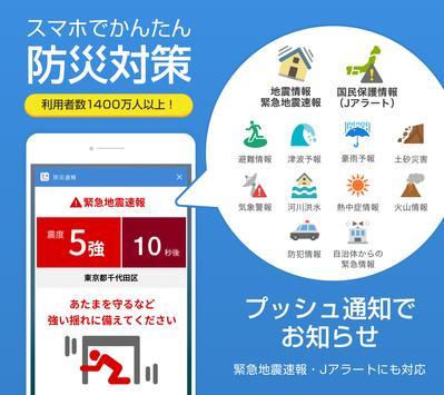 防災速報 - 地震、津波、豪雨など、災害情報をいち早くお届け poster