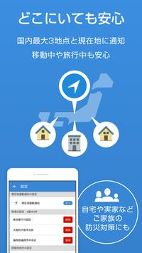 防災速報 - 地震、津波、豪雨など、災害情報をいち早くお届け screenshot 3