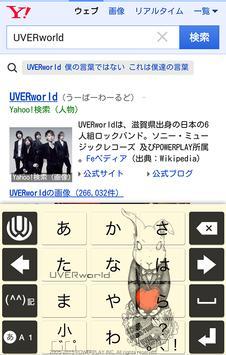 UVERworld★きせかえキーボード顔文字無料 poster