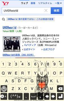 UVERworld★きせかえキーボード顔文字無料 apk screenshot