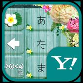 きせかえキーボード 顔文字無料★Aloha garden icon